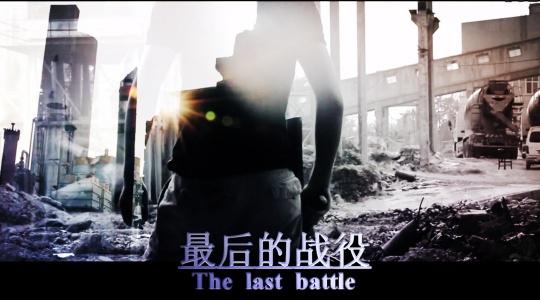大学生战争特效短片 The Last BattleII (最后的战役2)
