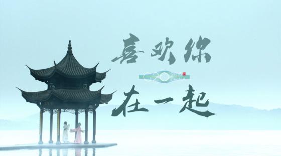 G20杭州峰会宣传片《喜欢你在一起》央视官方版