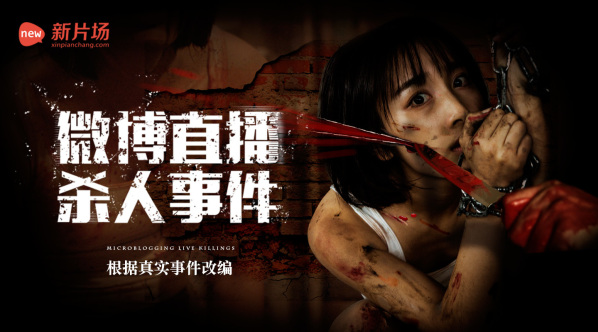新媒体电影《微博直播杀人事件》预告片