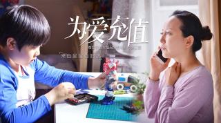 """母亲节悬念微电影《来自星星的妈妈》 """"为爱充值""""系列之二"""