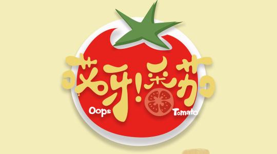 《哎呀!番茄》创意定格动画 广州美术学院2016届优秀毕业创作