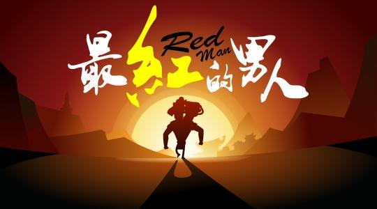 全球最红的男人MG动画