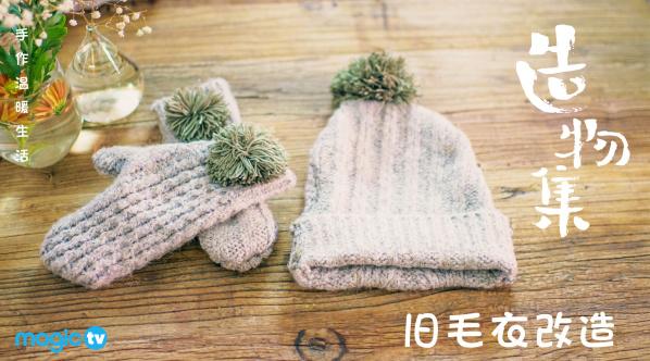 【造物集】S504——旧毛衣的3种暖冬改造