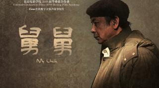 北京电影学院2010届毕业联合作业《舅舅》