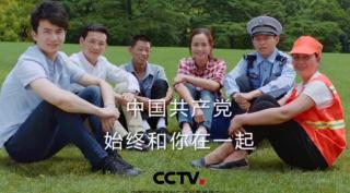 中国共产党,始终和你在一起