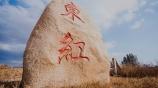 乡村纪录片《东红农品的故事》