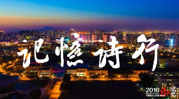 沈阳工业大学2016毕业纪念片《记忆诗行》