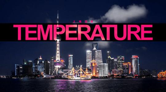 | 上海温度 |