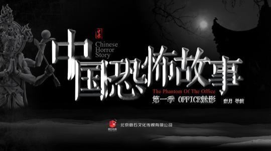 中国恐怖故事 第一集 幽冥快递