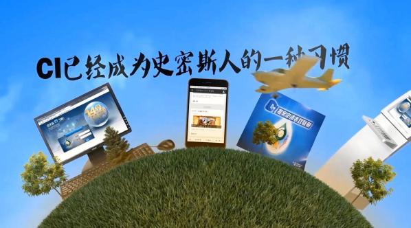 南京A.O.史密斯CI项目组宣传视频