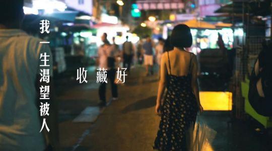 将你的情愫小心收藏—香港