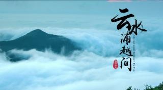 广西浦北旅游风光片《云水浦越间》