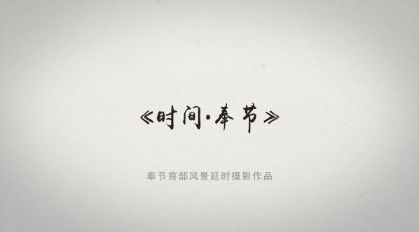 重庆奉节首部风景延时摄影作品《时间·奉节》4k版