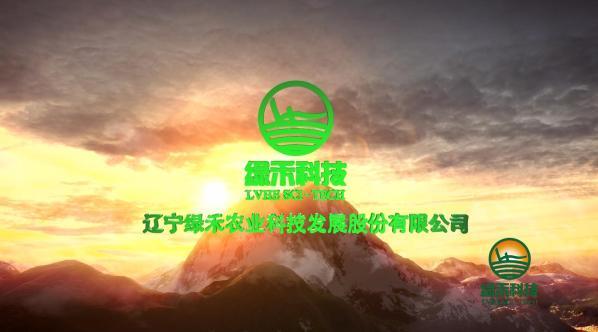 辽宁绿禾农业科技发展股份有限公司宣传片2016版