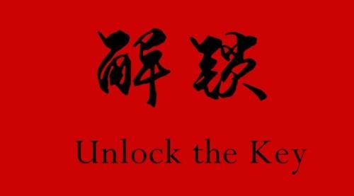 新片场短片创作大赛参赛作品《解锁》