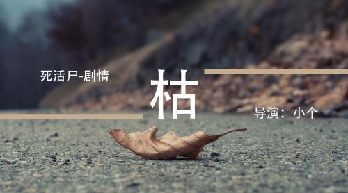 死活尸-剧情-枯