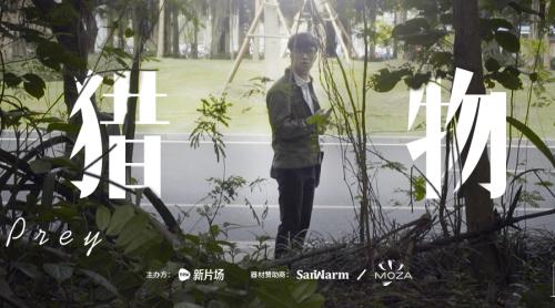 新片场短片大赛《猎物》