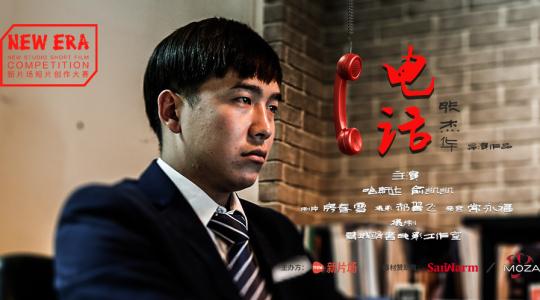新片场短片大赛青城驿者参赛作品《电话》