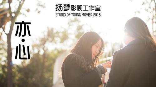 《恋》第一届新片场短片创作大赛作品