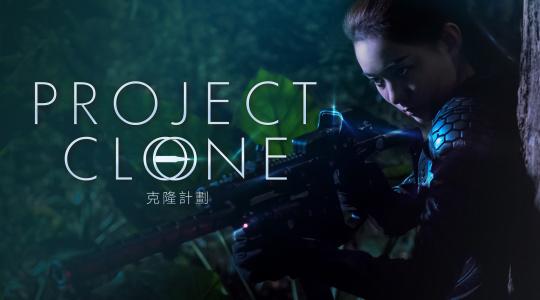 """New Era""新片场短片创作大赛-《Project Clone》"