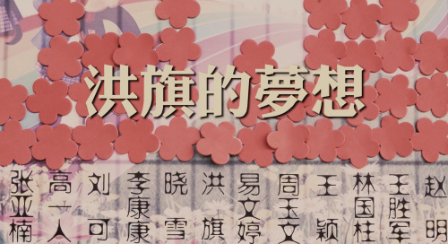 《洪旗的梦想》 中国传媒大学2012级导演系毕业作品
