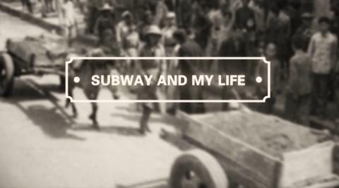 《SUBWAY AND MY LIFE》