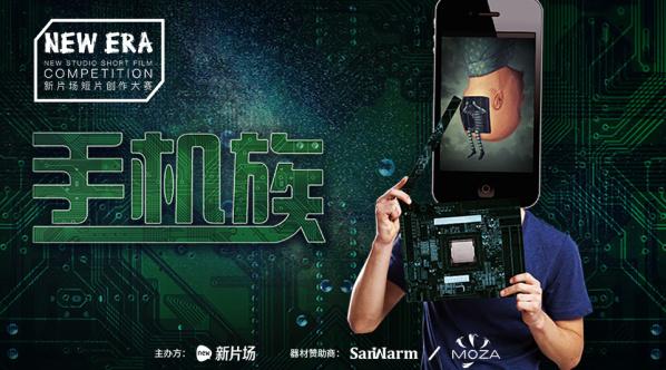 现实主义科幻短片《手机族》