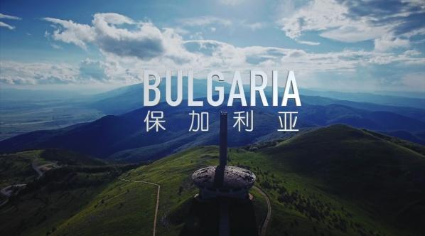 《Hello Bulgaria!你好,保加利亚》