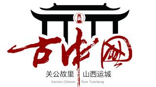 《古中国看运城》