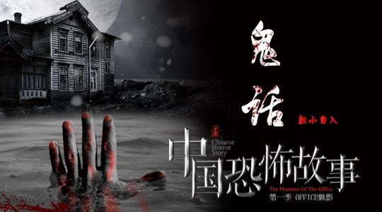 中国恐怖故事 第五集 鬼话