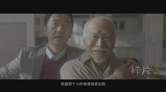 《有个老头七十三》导演版