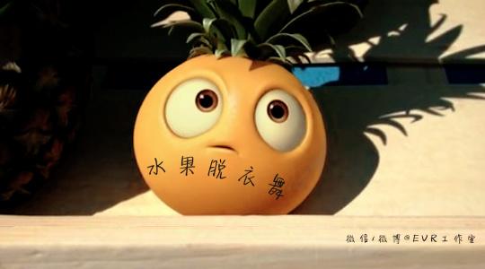 定格动画_水果脱衣舞大赛