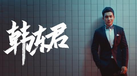 《我们十七岁》宣传片-韩东君篇
