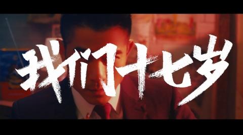 《我们十七岁》宣传片-集合篇