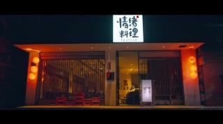 网剧《情绪料理》概念版预告 5分钟丨12集