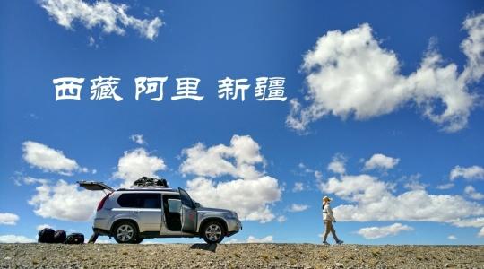 《梦中西部》西藏阿里新疆行摄31天