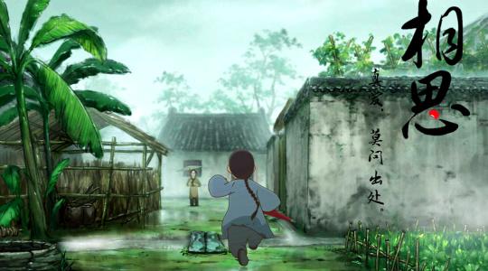 """《相思》(上)""""中国唱诗班""""系列动画短片"""