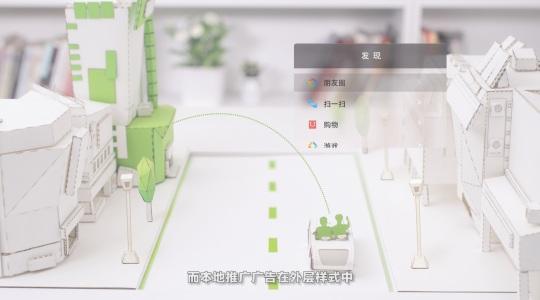 【腾讯】微信本地广告