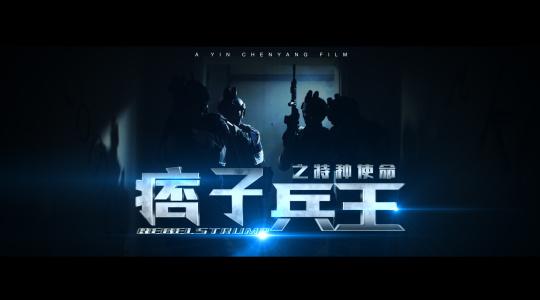 军事题材网络电影《痞子兵王之特种使命》