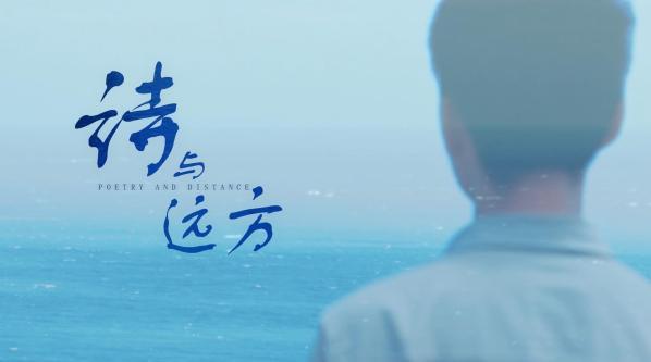 诗意哲思旅行短片《诗与远方》