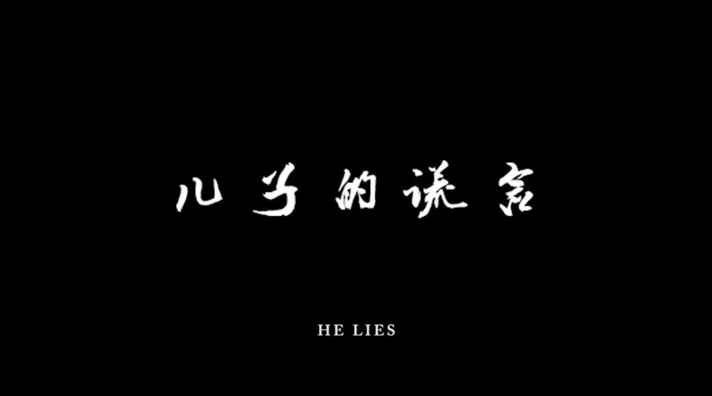 跨国亲情微电影《儿子的谎言》