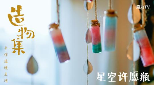 【造物集】S511——星空许愿瓶