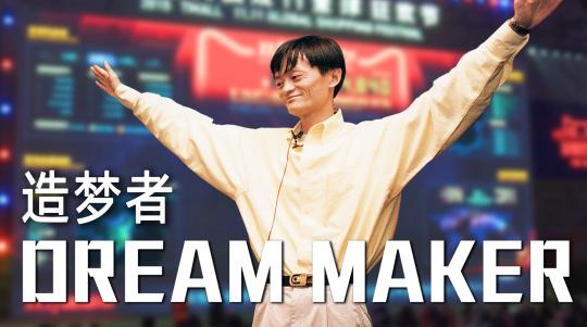 原画质阿里纪录片《造梦者》Dream Maker(55分钟正片)马云和他永远的少年阿里
