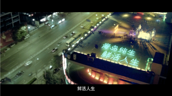 Tsingtao Rooftop Party 青岛纯生 天台音乐会