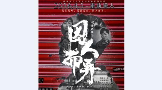 梅州首部禁毒微电影《因人而异》【《一念之差》前传】