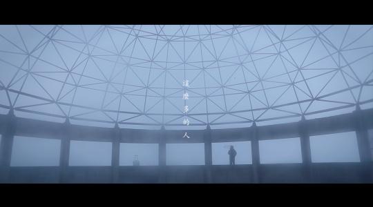 「我的鎮」城市概念MV