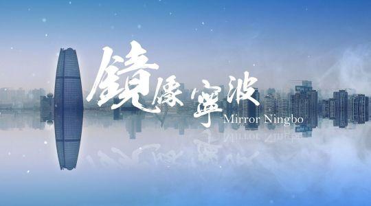 镜像宁波Mirror Ningbo