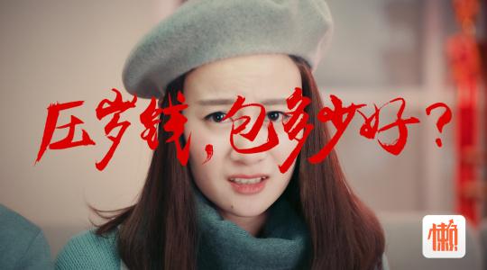 懒投资春节鬼马系列广告《过年不怕谈钱》