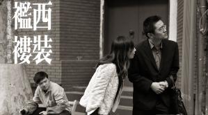 【正片】NEO Film Studio - 2016制造电影工作坊作品《西裝襤褸 / 西装褴褛  -Suit and Rags-
