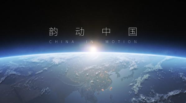 韵动中国 China in motion 2015